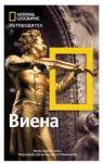 Пътеводител National Geographic: Виена (ISBN: 9789542707585)