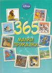 365 малки приказки (ISBN: 9789542707486)
