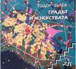 Градът и изкуствата: Жанрове, търсения, ансамбъл, художествен синтез (2009)
