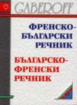 Френско-българско-френски речник (2002)