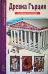 Древна Гърция (2012)