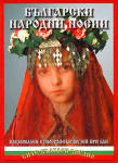 Български народни носии (2005)
