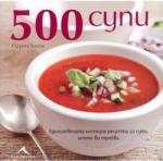 500 супи (2012)
