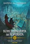 Конспирация за короната (2012)
