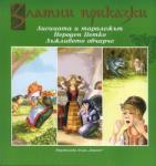 Златни приказки: Лисицата и таралежът. Нероден Петко. Лъжливото овчарче (ISBN: 9789542610830)