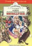 Пътешествията на барон Мюнхаузен (ISBN: 9789542609025)