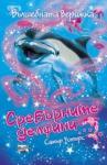 Сребърните делфини: Вълшебната верижка (2012)