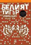 Белият тигър (ISBN: 9789544915735)