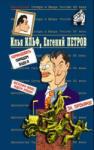 Илья Ильф и Евгений Петров (ISBN: 9785699171637)
