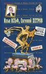 Илья Ильф и Евгений Петров (ISBN: 9785699171613)