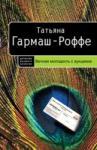 Вечная молодость с аукциона (ISBN: 9785699247851)