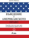 Въведение в американското право (2012)