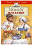 Приказки (ISBN: 9789542600541)