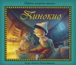 Озвучена панорамна приказка: Пинокио (ISBN: 9789546257048)