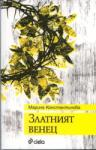 Златният венец (ISBN: 9789542811183)