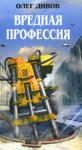 Вредная профессия (ISBN: 9785699258512)