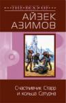 Счастливчик Старр и кольца Сатурна: фантастические повести (ISBN: 9785699344451)