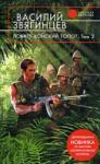 Ловите конский топот (ISBN: 9785699312320)