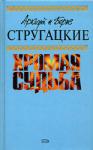 Хромая судьба (ISBN: 9785699211180)