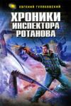 Хроники инспектора Ротанова (ISBN: 9785699334926)