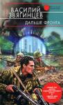 Дальше фронта (ISBN: 9785699130573)
