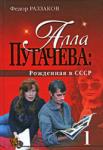 Алла Пугачева. Рожденная в СССР (ISBN: 9785699339020)