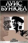 Последен дъх (ISBN: 9789545297632)