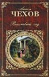 Вишневый сад (ISBN: 9785699346691)