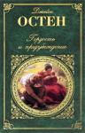 Гордость и предубеждение; Нортенгерское аббатство (ISBN: 9785699356461)