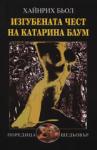 Изгубената чест на Катарина Блум (ISBN: 9789540904641)