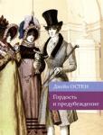 Гордость и предубеждение (ISBN: 9785699299652)