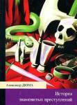 История знаменитых преступлений (ISBN: 9785699251490)