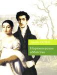 Нортэнгерское аббатство (ISBN: 9785699304653)
