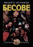 Бесове (ISBN: 9789549559040)