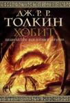 Хобит (ISBN: 9789545841415)