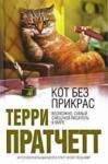 Кот без прикрас (ISBN: 9785699371303)