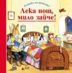 Лека нощ, мило зайче! (ISBN: 9789546257352)