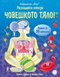 Разгледайте отвътре Човешкото тяло! (ISBN: 9789546257031)