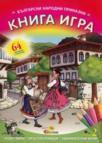 Български народни приказки: Книга игра/ Сборник 2 (2012)