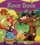 Моята първа приказка: Косе Босе (2012)