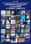 Кратка илюстрована поселищна енциклопедия на еврейските общности в България и техните синагоги (2012)