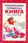 Празничната готварска книга на Барби (1993)