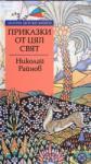 Приказки от цял свят/ Златни детски книги (2012)