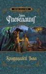 Крадущаяся тьма (ISBN: 9785699333950)
