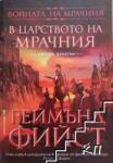 В царството на Мрачния (ISBN: 9789546550705)