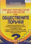 Практически въпроси на обществените поръчки (ISBN: 9789546081940)