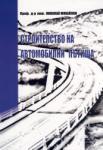 Строителство на автомобилни пътища (2012)