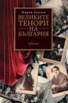 Великите тенори на България (2012)