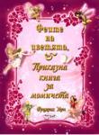 Феите на цветята: Приказна книга за момичета (ISBN: 9789547614840)