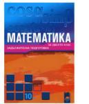 Математика за 10. клас, задължителна подготовка (ISBN: 9789540126647)